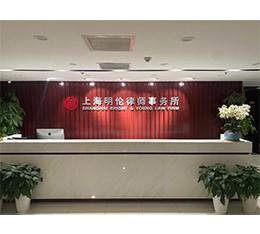 上海明伦律师事务所前台照
